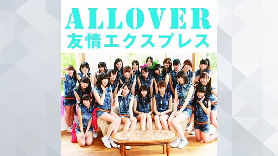 ALLOVER:友情エクスプレス