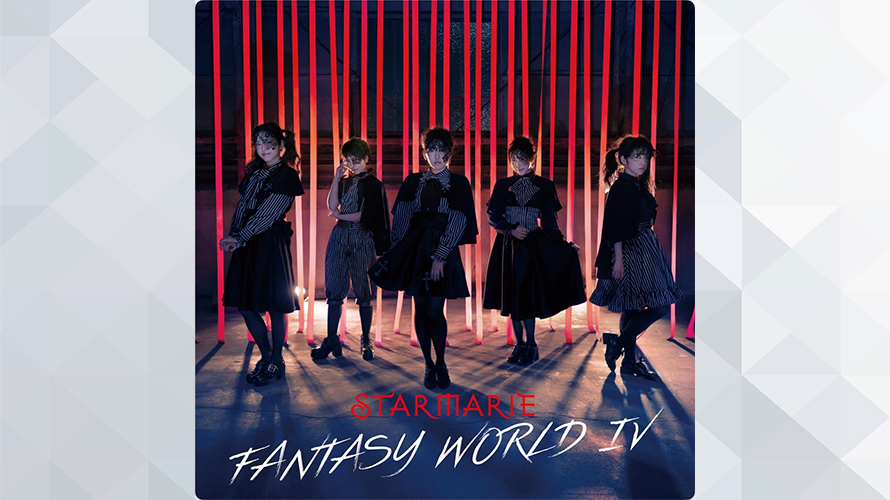 STARMARIE:FANTASY WORLD Ⅳ
