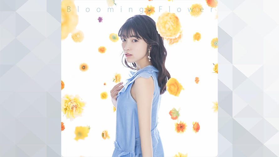 石原夏織:Blooming Flower
