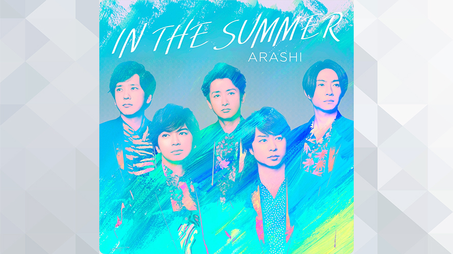 嵐:IN THE SUMMER