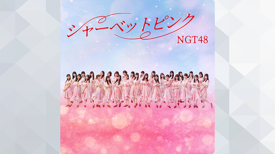 NGT48:シャーベットピンク