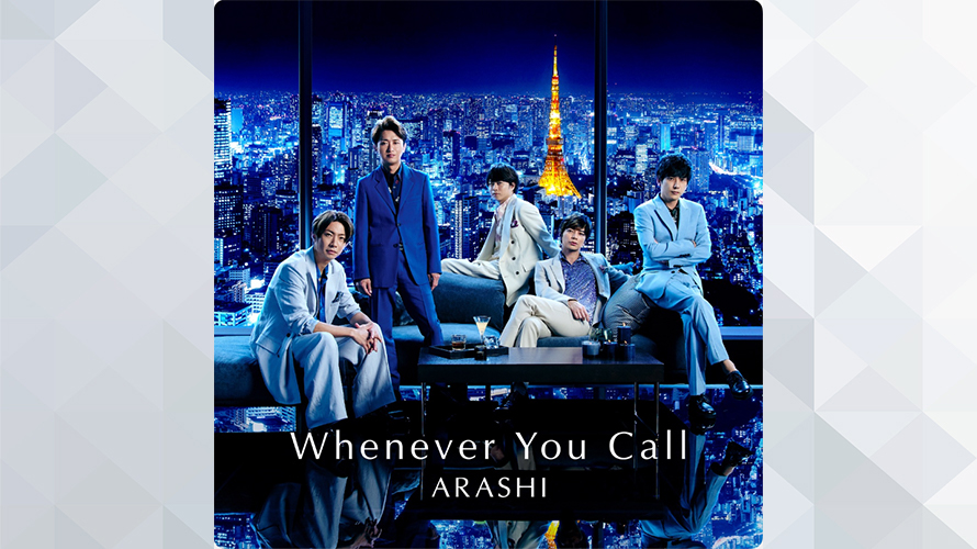嵐:Whenever You Call