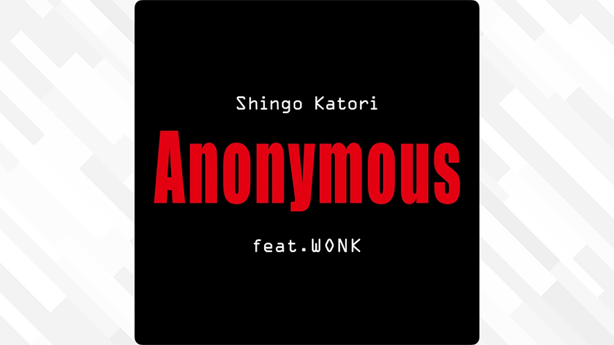 香取慎吾:Anonymous(feat.WONK)