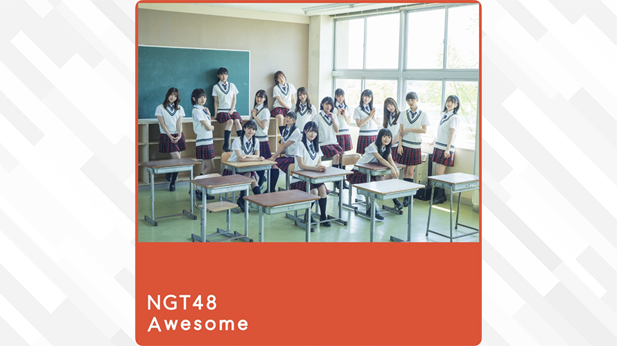 NGT48:Awesome